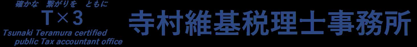 寺村維基税理士事務所
